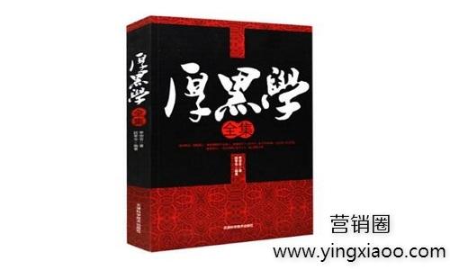 《厚黑学》李宗吾著完整PDF版电子书免费下载