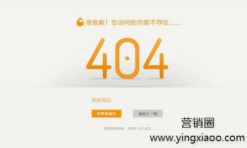 404页面是什么?404页面应该怎么做?