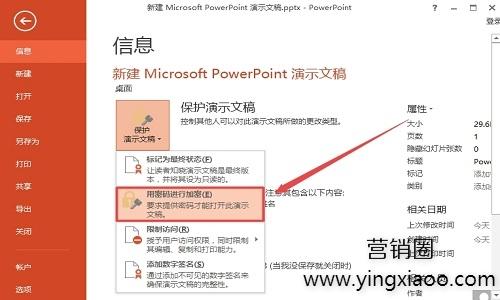怎么给PowerPoint幻灯片文件加密?如何给PPT幻灯片加密的方法!