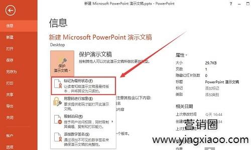 怎么把PowerPoint幻灯片文件设置成只读模式?PPT如何设置只读模式的方法!