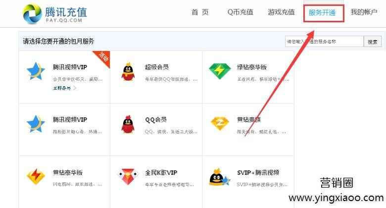 QQ营销之怎么使用QQ币开通腾讯vip服务?