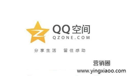 如何利用QQ空间开展网络营销?4个营销小技巧!