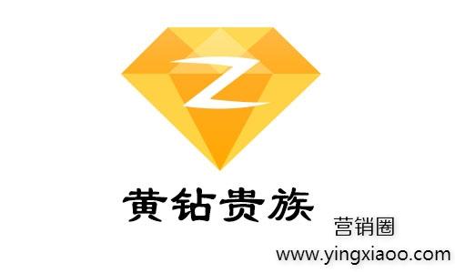 怎么关闭或者取消QQ黄钻服务?