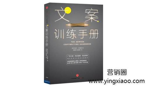 《文案训练手册》约瑟夫·休格著完整PDF版电子书免费下载