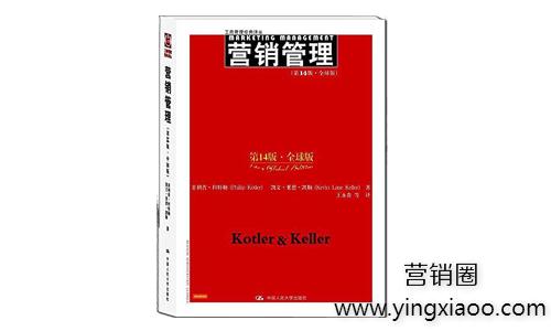 《营销管理》菲利普·科特勒著完整PDF版电子书免费下载