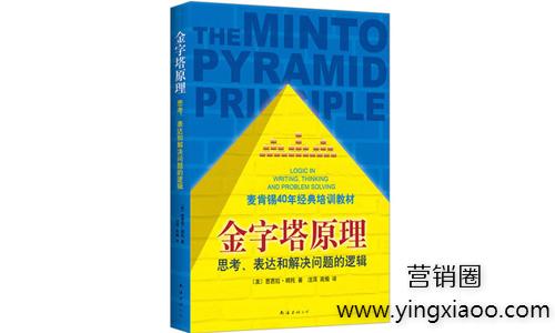 《金字塔原理》芭芭拉·明托著完整PDF版电子书免费下载