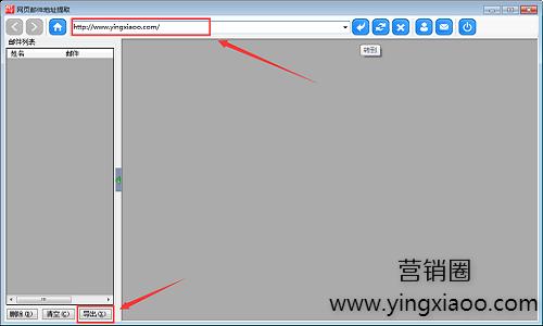 《网页邮箱提取软件》提取页面上的邮箱地址绿色免费下载