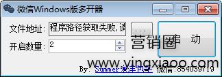 《PC版微信多开软件》多开电脑版微信软件应用绿色版免费下载