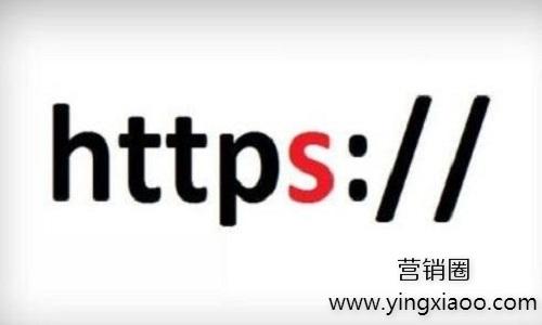 https对网站有什么影响?对SEO有什么影响?