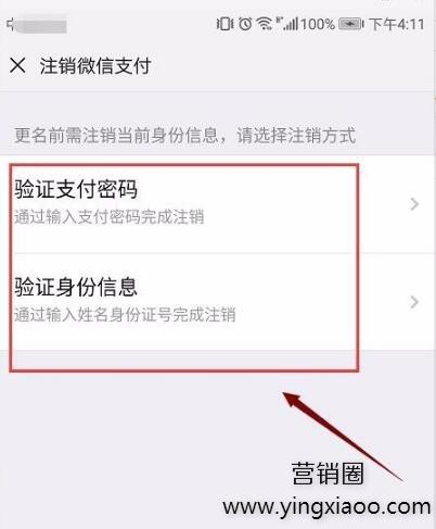 怎么取消绑定微信实名认证?微信实名认证注销方法!