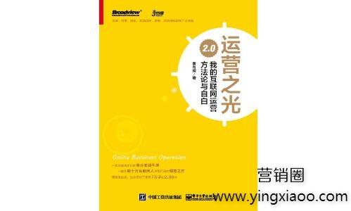 《运营之光2.0》PDF高清完整版电子书黄有璨著网盘免费下载