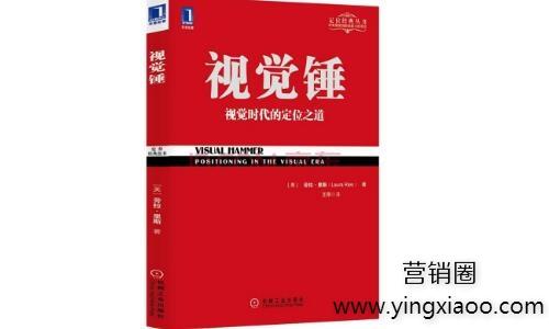 《视觉锤-视觉时代的定位之道》PDF高清完整版电子书劳拉·里斯著网盘免费下载