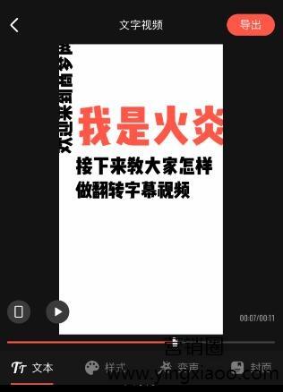 怎么在手机上面免费制作抖音翻转字幕视频?