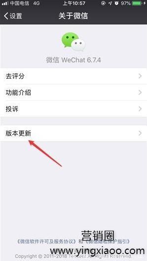 微信怎么才能更新到最新版本?微信更新最新版本的方法!
