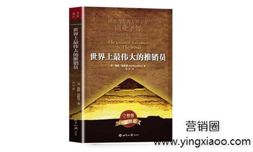 《世界上最伟大的推销员》PDF高清完整版电子书奥格·曼狄诺著网盘免费下载