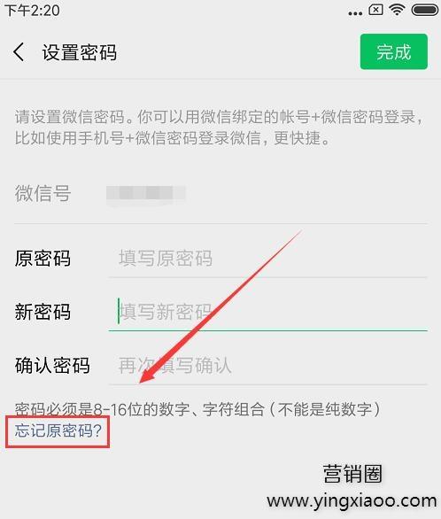微信登录密码忘记了怎么找回密码?微信密码找回的方法!
