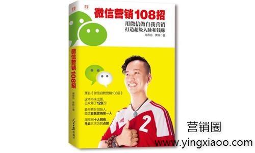 《微信营销108招》PDF高清完整版电子书肖森舟李鲆著网盘免费下载