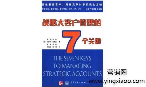 《战略大客户管理的7个关键》PDF高清完整版电子书里斯著网盘免费下载(暂无资源)