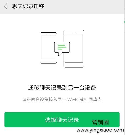 怎么把微信的聊天记录导到另一个手机上?最详细的一篇教程!