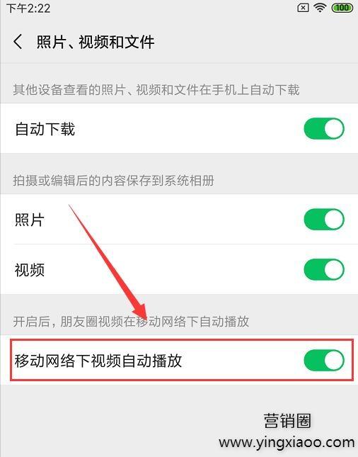 微信怎么开启或者关闭移动网络下,朋友圈自动播放的问题?