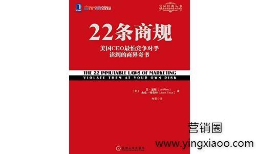 《22条商规》PDF高清完整版电子书杰克·特劳特著网盘免费下载