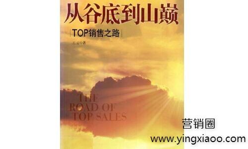 《从谷底到山巅》PDF高清完整版电子书王云著网盘免费下载