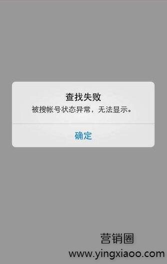 """""""微信搜索账号状态异常,无法显示""""是怎么回事?"""