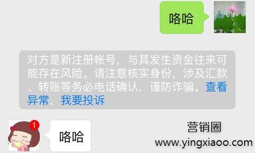 微信提示对方账号异常怎么回事,微信账号异常怎么解除的方法?