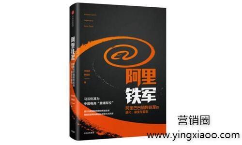 《阿里铁军》PDF高清完整版电子书宋金波韩福东著网盘免费下载
