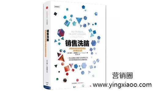 《销售洗脑》PDF高清完整版电子书哈里·弗里德曼网盘免费下载