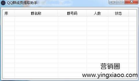 《QQ群成员一键提取助手》QQ群成员提取工具,QQ群成员提取器免费下载