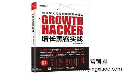 《增长黑客实战》PDF高清完整版电子书范冰张溪梦网盘免费下载