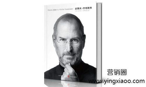 《史蒂夫·乔布斯传》PDF高清完整版电子书乔布斯传读后感网盘免费下载
