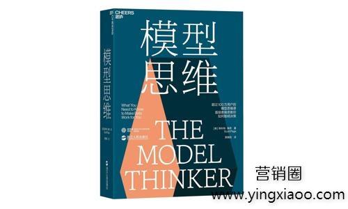 《模型思维》PDF完整版电子书模型思维网盘免费下载