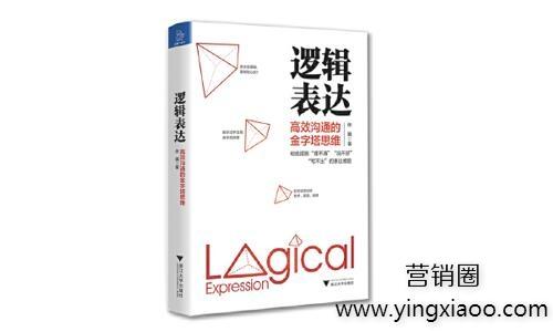《逻辑表达:高效沟通的金字塔思维》PDF完整版电子书逻辑表达网盘免费下载