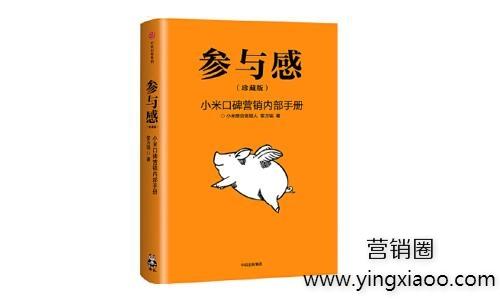 《参与感:小米口碑营销内部手册》PDF完整版电子书参与感网盘免费下载
