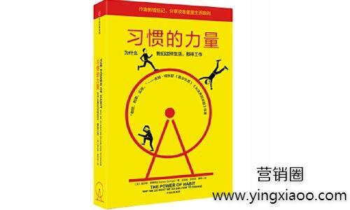 《习惯的力量》PDF完整版电子书习惯的力量网盘免费下载