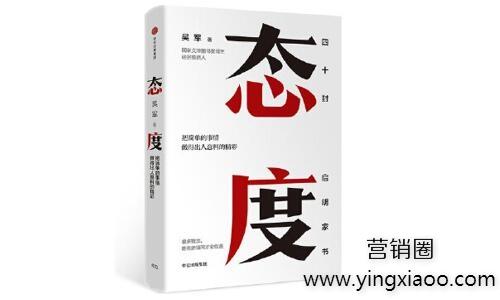 《态度》PDF完整版电子书态度吴军著网盘免费下载