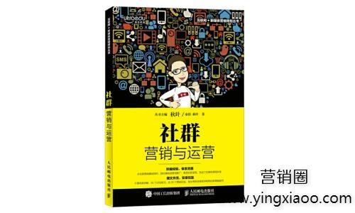 《社群营销与运营》PDF完整版电子书社群营销与运营网盘免费下载