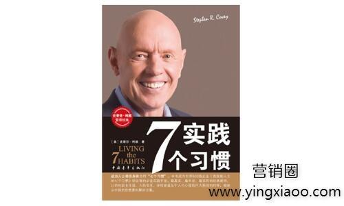 《高效能人士的7个习惯》PDF电子书完整版史蒂芬·柯维网盘免费下载