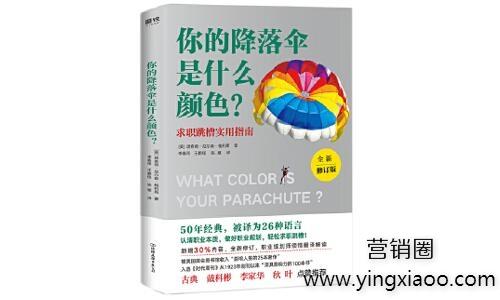 《你的降落伞是什么颜色》PDF电子书你的降落伞是什么颜色网盘免费下载