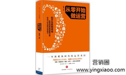 《从零开始做运营》PDF电子书从零开始做运营张亮网盘免费下载
