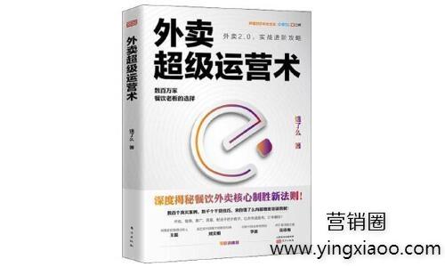 《外卖超级运营术》PDF电子书外卖超级运营术网盘免费下载