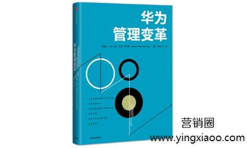 《华为管理变革》PDF电子书华为管理变革吴晓波网盘免费下载