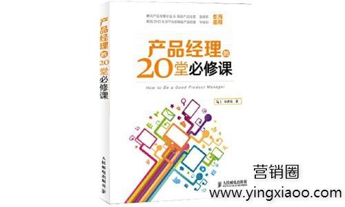 《产品经理的20堂必修课》PDF电子书产品经理的20堂必修课网盘免费下载
