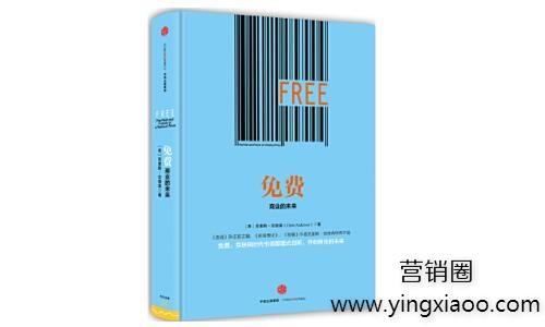 《免费:商业的未来》PDF电子书免费商业的未来网盘免费下载