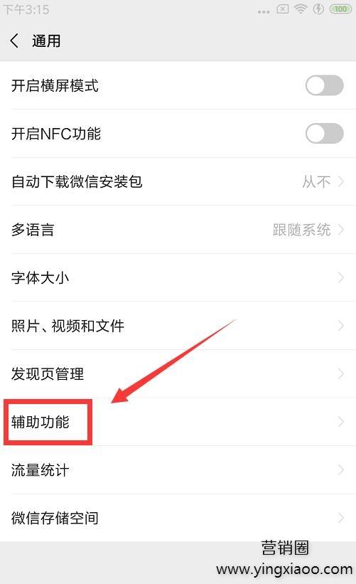 微信腾讯新闻怎么取消,微信如何关闭腾讯新闻推送?