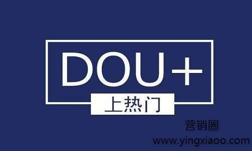 抖音dou+是什么意思,抖音dou+怎么操作?