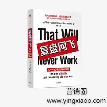 《复盘网飞》马克·伦道夫著PDF电子书网盘免费下载
