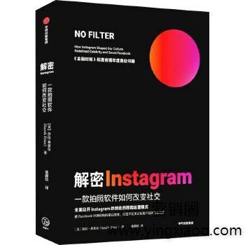 《解密 Instagram》莎拉·弗莱尔著PDF电子书网盘免费下载